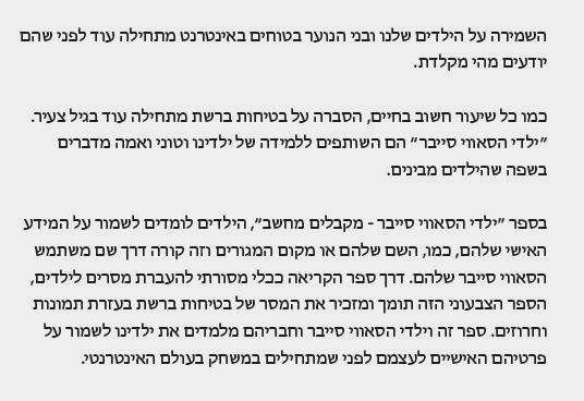 Hebrew description